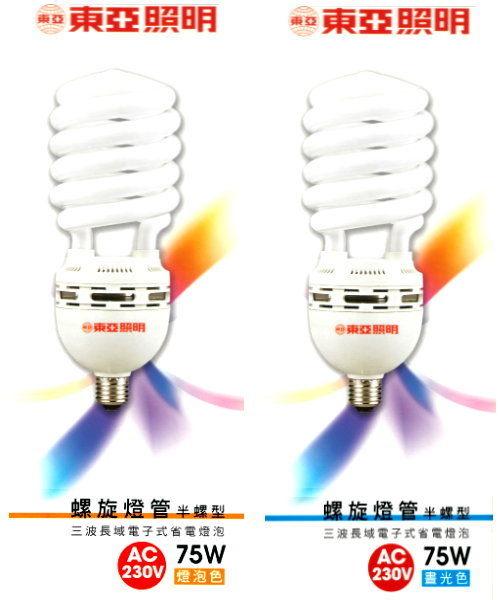 【燈王】220V 台灣製 東亞 75W 螺旋省電燈泡 E27燈頭(易碎品需自取) ☆ E27-75W-2
