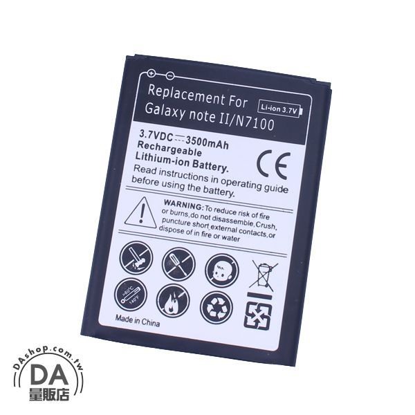 《DA量販店》Samsung Galaxy Note2 N7100 3500mah 鋰電池 專用電池(78-3049)