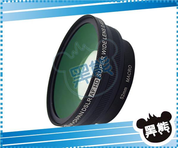 黑熊館 ROWA 單眼專用廣角鏡頭 0.45x 52mm 外口徑72mm 自動對焦 多層鍍膜 MACRO 微距