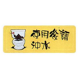 新潮指示標語系列  TB貼牌-使用後請沖水TB-530 / 個