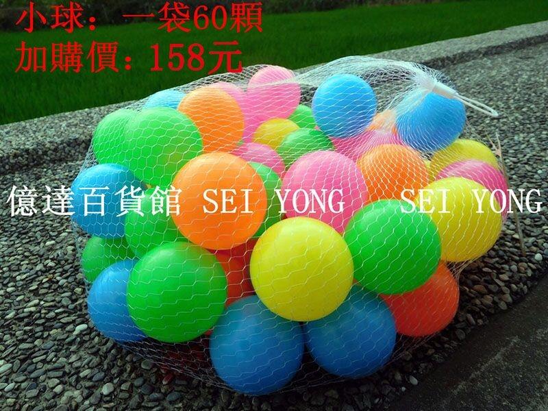 億達百貨館20585海洋球彩虹球波波球寶寶海洋球池彩色球帳篷小球特價