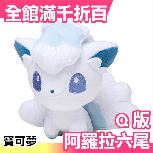 小福部屋日本阿羅拉型態六尾娃娃Q版神奇寶貝POKEMON寶可夢新品上架