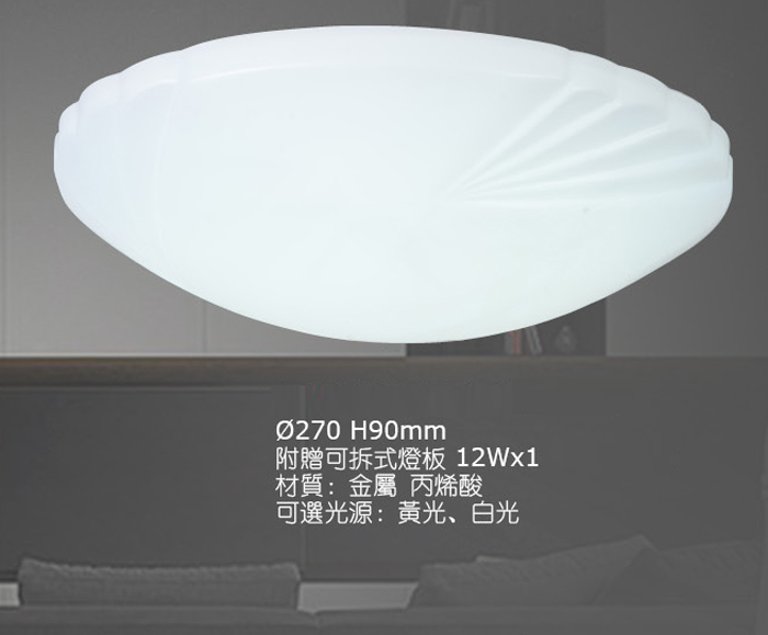 燈王的店最新可換式晶片LED吸頂燈浴室.陽台.走道.玄關附LED12Wx1白光黃光0337-12W