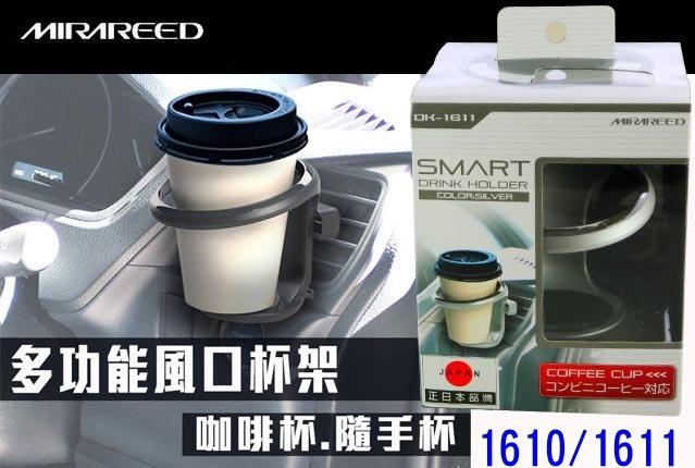 日本MIRAREED 冷氣風口置杯架 咖啡杯 隨手杯 汽車杯架 車用杯架 出風口飲料杯架 飲料架 水杯架