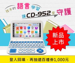 無敵CD-952 翻譯機 / 電腦辭典 / 語言學習機