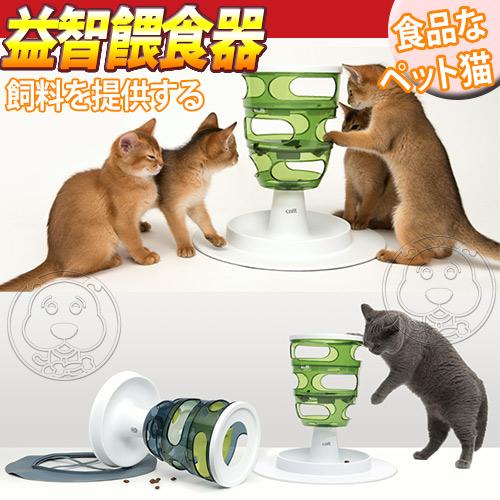 【zoo寵物商城】Hagen Catit》貓咪喵星2.0樂活系列趣味飼料玲瓏塔益智餵食