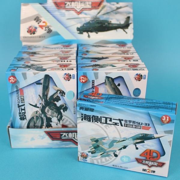 4D戰鬥機模型 第2彈 DIY飛機模型飛機-共有八款/一款入{促49}~鑫