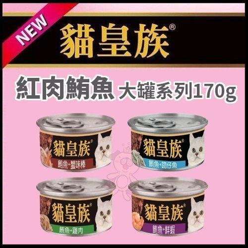 *KING WANG*【單罐】貓皇族 《大罐鮪魚 系列 》170g 三種口味可選