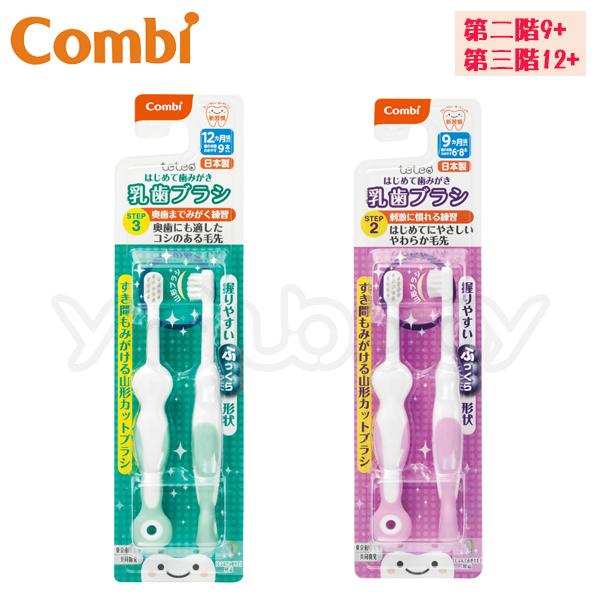 康貝 Combi teteo第二階/第三階段刷牙訓練器