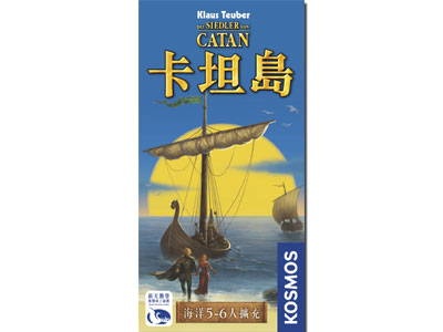 高雄龐奇桌遊卡坦島海洋5-6人擴充Seafarer 5-6繁體中文版正版桌上遊戲專賣店