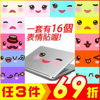 創意壁貼-表情隨心貼 SK32001-999【AF01013-999】JC雜貨