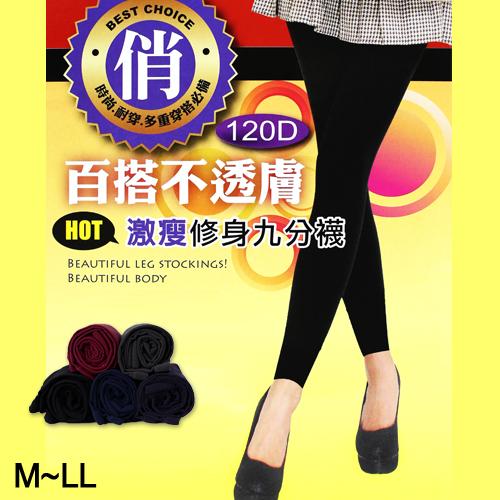 激瘦素面九分褲襪保暖修身台灣製夏莉娜