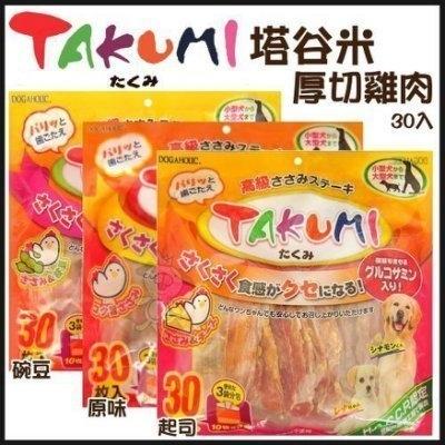 *WANG*日本TAKUMI》塔谷米 原味/豌豆/起司厚切雞肉 30入 三種可選