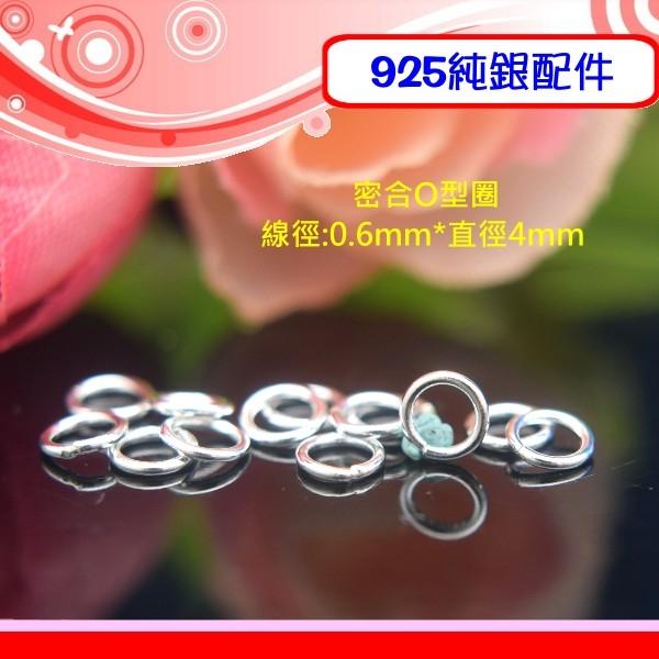 銀鏡DIY S925純銀材料配件/密合O型圈(線徑0.6mm*直徑3.5mm)~適合手作蠶絲蠟線(非合金)