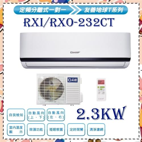良峰CSPF機種更節能更省錢2.3kw 3-5坪一對一分離式冷氣RXI-232CT RXO-232CT