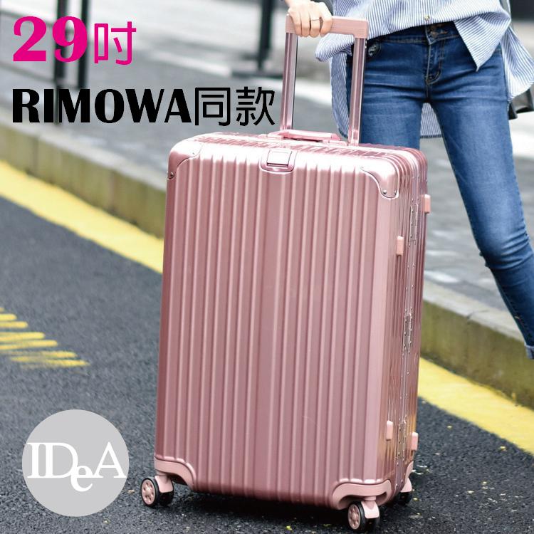 IDEA PC鋁框拉桿四輪行李箱29吋360度靜音萬向輪旅行箱登機託運掛鉤TSA海關鎖德國RIMOWA同款