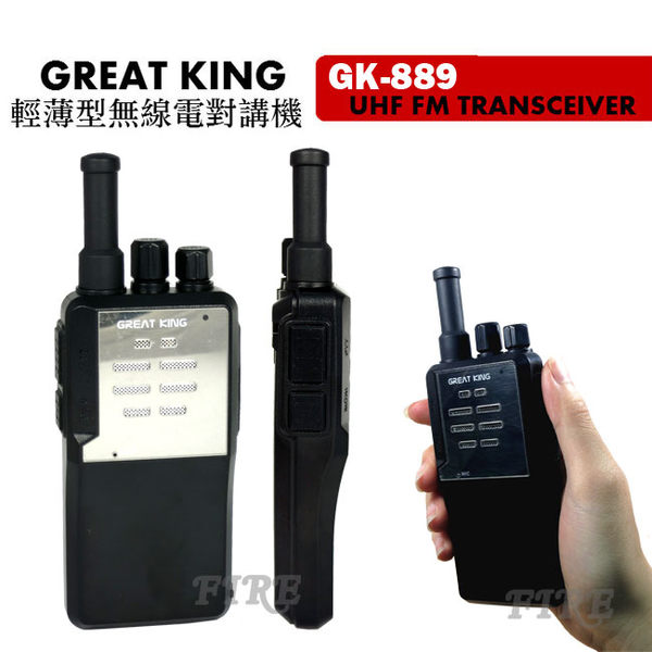 送空氣導管耳機鏡面設計內附長短天線可換GREAT KING GK-889業務手持式無線電對講機