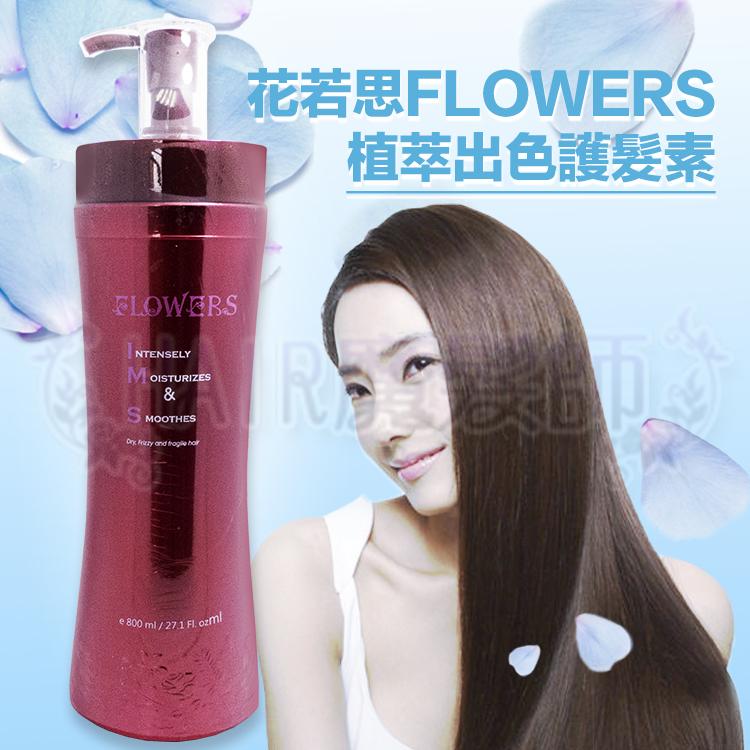 現貨特價Flowers花若思植萃出色護髮素保濕修護抗靜電染燙專用*HAIR魔髮師