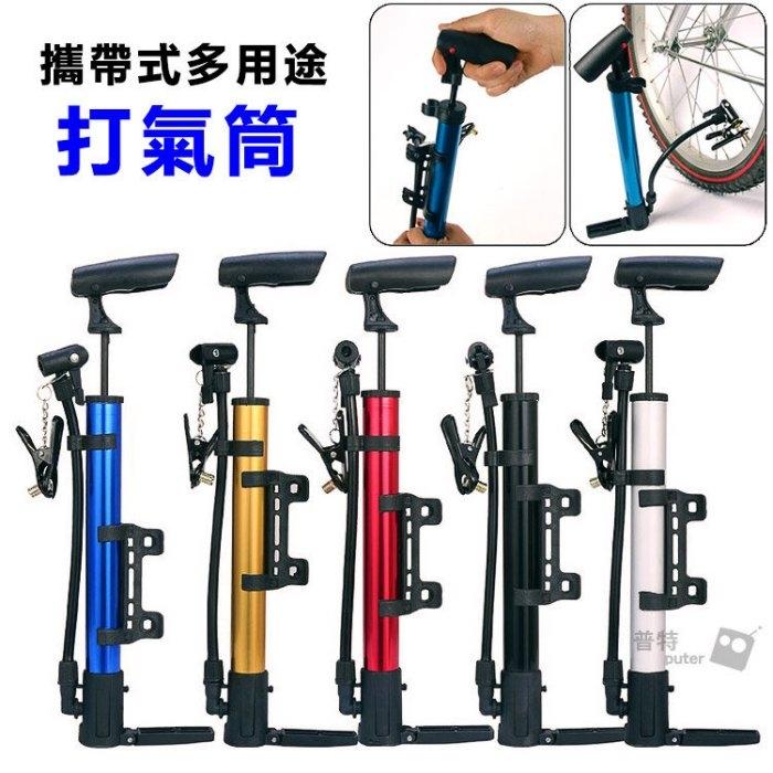 BK0104自行車攜帶式鋁合金打氣筒單車迷你便攜充氣筒腳踏車手動打氣桶可充藍球機車輪胎