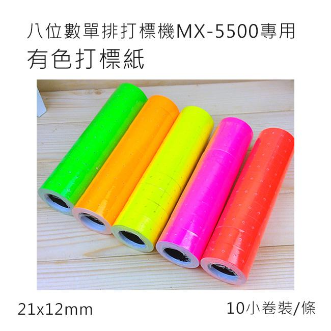 小資創業好幫手單排8位數MX-5500打標機專用打標紙10捲條有色標籤紙標價紙