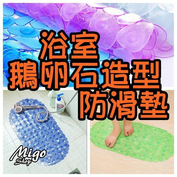 浴室鵝卵石造型防滑墊鵝卵石造型軟墊透明防滑墊浴室墊地墊浴室防滑墊