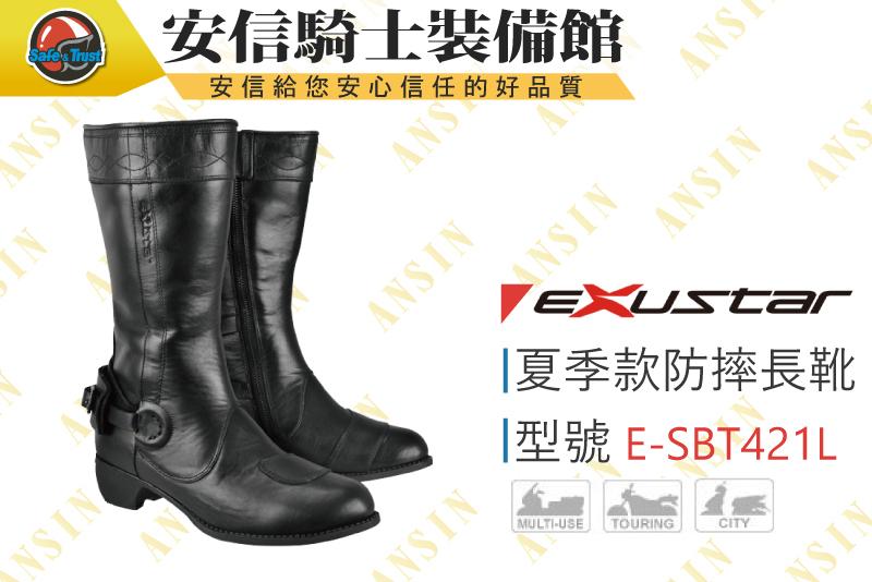 中壢安信EXUSTAR E-SBT421L ESBT421L女版騎士車靴長筒靴賽車靴車靴