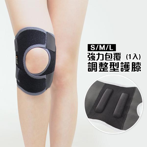 BodyVine 巴迪蔓 調整型護膝 透氣護膝 1隻