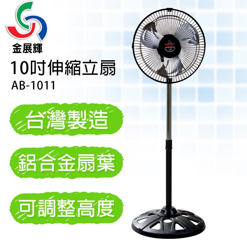 時尚高挑款小電扇金展輝10吋立扇造型扇涼風扇電扇AB-1011擺脫一般小吋電扇造型