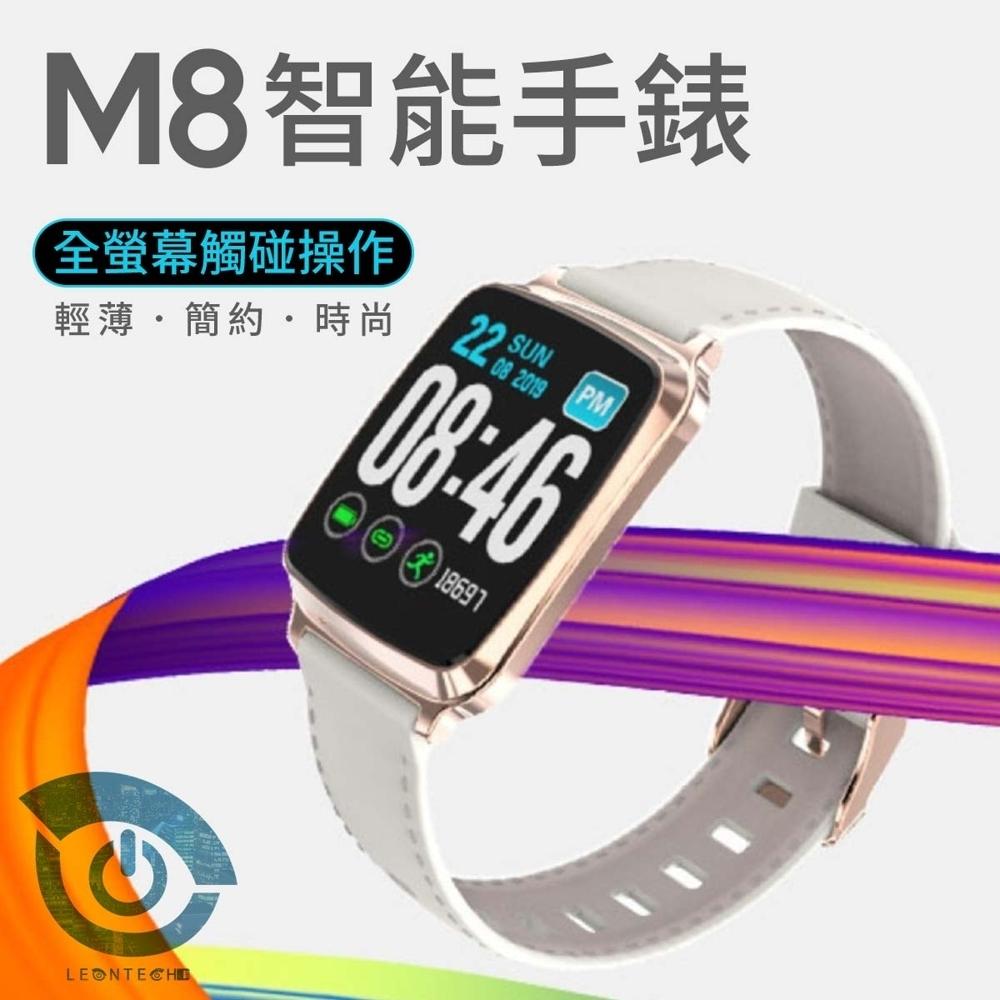 智能運動手錶M8 智能手環 心率偵測 睡眠偵測 彩色螢幕 短信接收 現貨