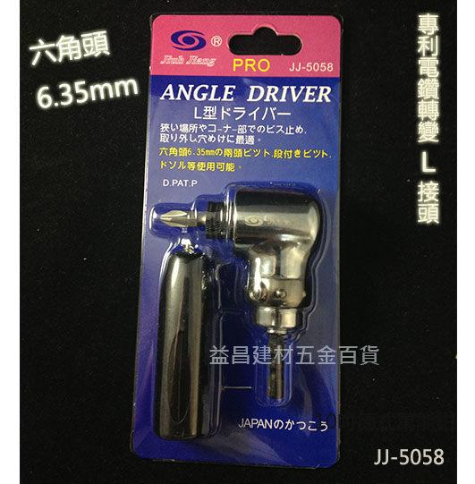 台北益昌Jiuh Jiang巨匠JJ-5058專利電鑽轉變L接頭六角頭6.35mm