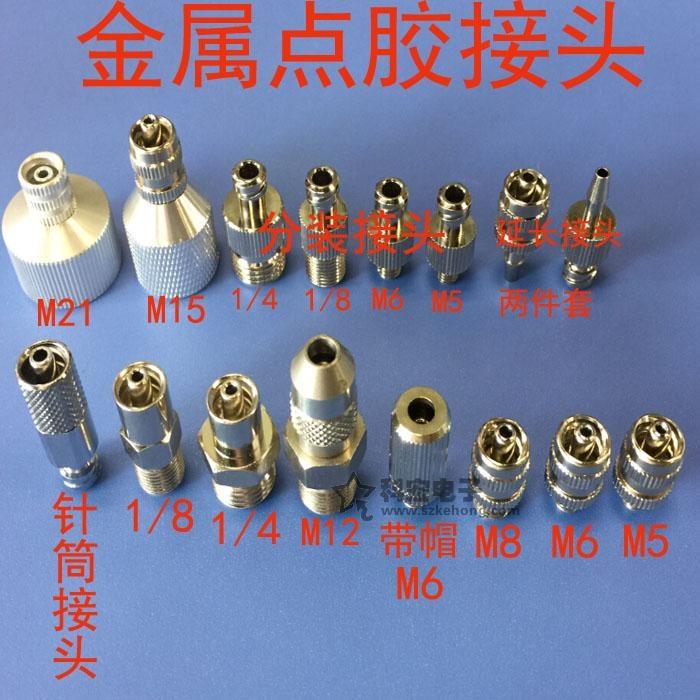 ☆.:*點膠貓【NFPhead】(金屬接頭)點膠配件金屬接頭M5 M6 M8外螺紋1/4/8針筒魯爾接頭點膠機針頭