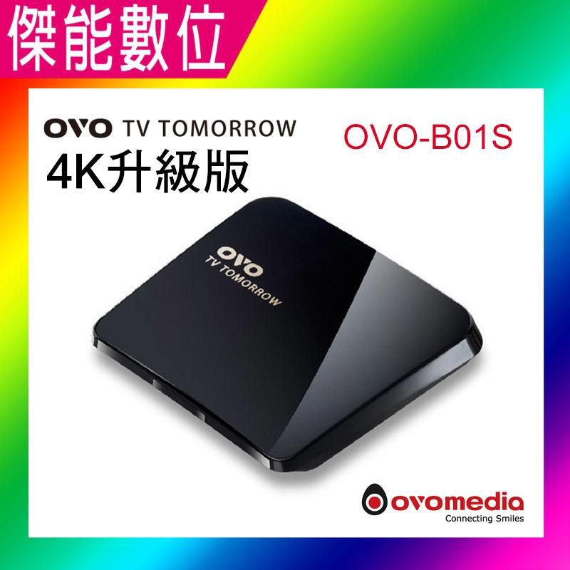 OVO-B01S OVO 4K電視盒四核心影音智慧電視盒4K升級版追劇神器另售B01 B02千尋盒子