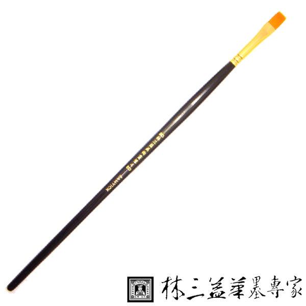 林三益 4號尼龍圖案畫筆(平)