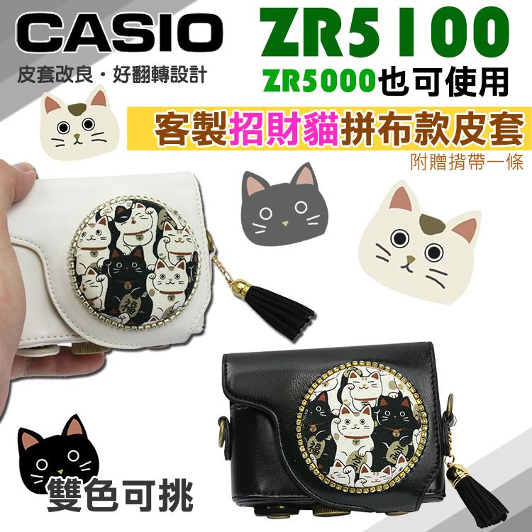 小咖龍CASIO ZR5000客製化招財貓款招財貓布貼兩件式皮套復古皮套附揹帶黑色白色貓咪