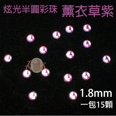 金屬感炫光半圓彩珠 1.8mm 一包/15顆 B區 特價50% OFF