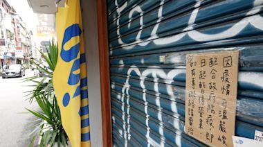 【繼桃園之後】宜蘭縣議會通過現金紓困案 建請中央每人普發1萬--上報