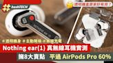 Nothing耳機首作ear 1擁主動降噪等8大賣點、價錢只為AirPods四成 科技玩物
