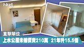 【直擊單位】上水公屋未補價賣210萬 21年升15.5倍 - 香港經濟日報 - 地產站 - 資助房屋
