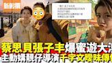 蔡思貝媾靚仔導演張子丰 蜜遊大澳曖昧傳情 | 影視娛樂 | 新假期