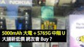 5000mAh 大電 + S765G 中階 U!大舖新低價 網友會 Buy?