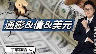 聯準會升息腳步加快,美債多頭撤退…陳柏安:美元後續演變就看1關鍵!