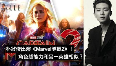 朴敘俊加盟《Marvel隊長2》!他飾演的韓裔超級英雄超能力竟然和另一英雄一樣!   ELLE HK