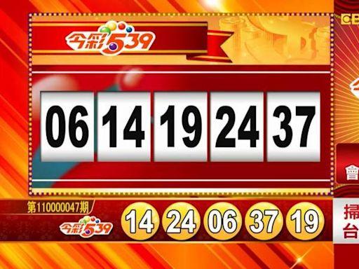 2/24 雙贏彩、今彩539 開獎囉!