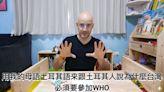 又一藝人發聲!吳鳳以母語籲土耳其 「幫台灣加入WHO」