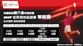 中華隊BWF羽球賽表現亮眼 穿金戴銀 MOD收視逼中職冠軍賽 藝人也訂閱愛爾達OTT追賽事