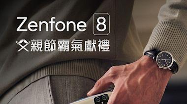 父親節最佳獻禮!ASUS Zenfone 8登錄送電鬍刀! 安卓高階單機銷售居冠 舊換新折兩千加碼延長   蕃新聞