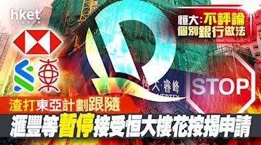 【恒大3333】滙豐等暫停接受恒大樓花按揭申請 恒大:不評論個別銀行做法、在港樓盤按計劃推進(第三版) - 香港經濟日報 - 即時新聞頻道 - 即市財經 - 股市