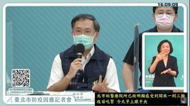 颱風來襲如何補打疫苗? 北市府:優先寄發預約簡訊