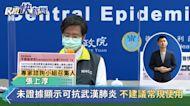 快新聞/「伊維菌素」可抗武肺? 張上淳不建議:民眾自行服用恐有風險