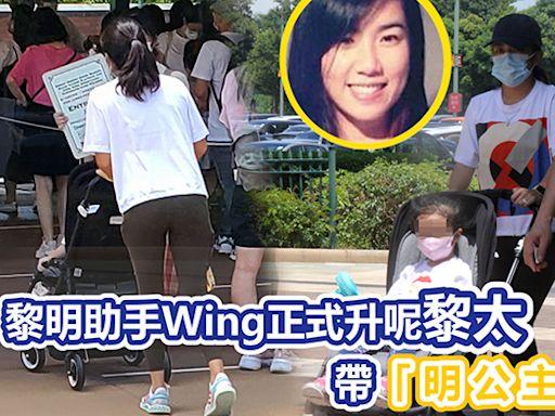 黎明助手Wing正式升呢黎太 帶「明公主」出巡 - 娛樂放題 - 精裝娛片